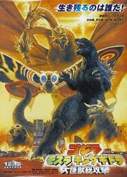 Godzilla%2C_Mothra%2C_%26_King_Ghidorah_Giant_Monsters_All-Out_Attack.jpg