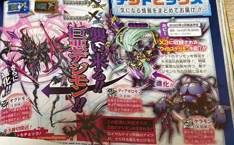 Digital Monster X Ver 3 Royal Knights Vs Seven Great Demon Lords Actualizado 20 De Septiembre Foros Dz Jesmon gx looks like a deoxys with pointy parts all over it. digital monster x ver 3 royal knights